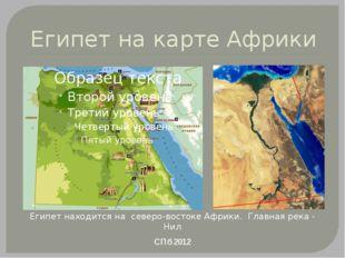 Египет на карте Африки СПб 2012 Египет находится на северо-востоке Африки. Гл