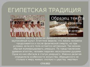 ЕГИПЕТСКАЯ ТРАДИЦИЯ СПб 2012 Важное место в религии Древнего Египта занимал з