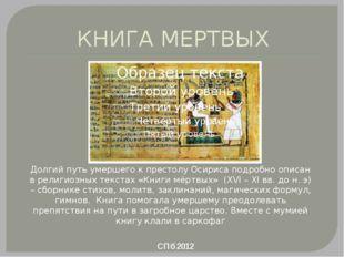КНИГА МЕРТВЫХ СПб 2012 Долгий путь умершего к престолу Осириса подробно описа