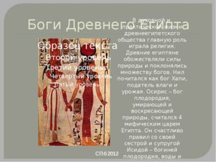 Боги Древнего Египта СПб 2012 В духовной и практической жизни древнеегипетско