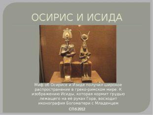 ОСИРИС И ИСИДА СПб 2012 Миф об Осирисе и Изиде получил широкое распространени