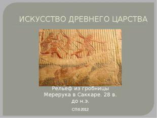 ИСКУССТВО ДРЕВНЕГО ЦАРСТВА СПб 2012 Рельеф из гробницы Мерерука в Саккаре. 28