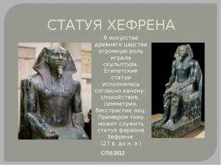 СТАТУЯ ХЕФРЕНА СПб 2012 В искусстве древнего царства огромную роль играла ску