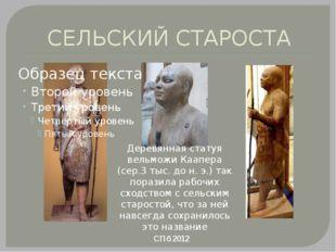 СЕЛЬСКИЙ СТАРОСТА Деревянная статуя вельможи Каапера (сер.3 тыс. до н. э.) та