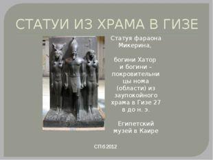СТАТУИ ИЗ ХРАМА В ГИЗЕ СПб 2012 Статуя фараона Микерина, богини Хатор и богин
