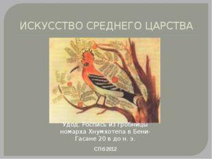 ИСКУССТВО СРЕДНЕГО ЦАРСТВА СПб 2012 Удод. Роспись из гробницы номарха Хнумхот