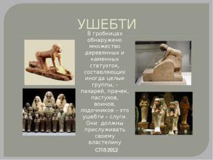 УШЕБТИ СПб 2012 В гробницах обнаружено множество деревянных и каменных статуэ