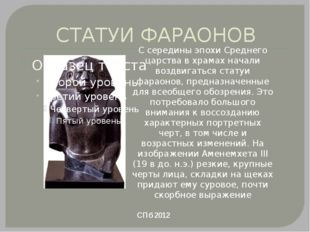 СТАТУИ ФАРАОНОВ СПб 2012 С середины эпохи Среднего царства в храмах начали во