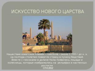 ИСКУССТВО НОВОГО ЦАРСТВА СПб 2012 Нашествие азиатских племён – гиксосов – око