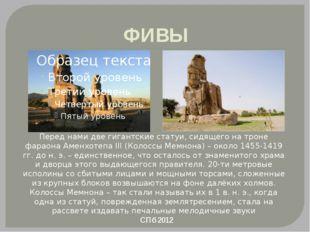 ФИВЫ СПб 2012 Перед нами две гигантские статуи, сидящего на троне фараона Аме