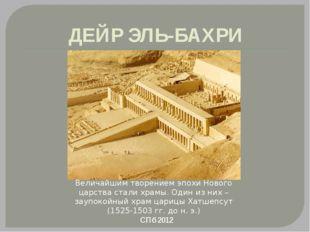 ДЕЙР ЭЛЬ-БАХРИ СПб 2012 Величайшим творением эпохи Нового царства стали храмы