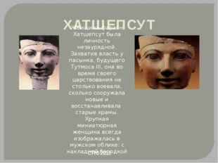 ХАТШЕПСУТ Женщина-фараон Хатшепсут была личность незаурядной. Захватив власть