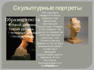 Скульптурные портреты Оба портрета Нефертити были найдены при раскопках масте