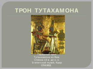 ТРОН ТУТАХАМОНА СПб 2012 Парадный трон Тутанхамона из Фив. Спинка 14 в. до н.