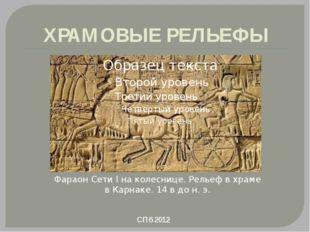 ХРАМОВЫЕ РЕЛЬЕФЫ Фараон Сети I на колеснице. Рельеф в храме в Карнаке. 14 в д