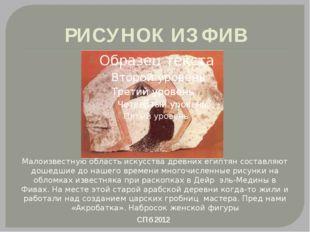 РИСУНОК ИЗ ФИВ СПб 2012 Малоизвестную область искусства древних египтян соста