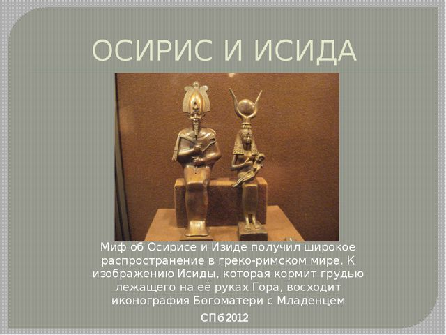 ОСИРИС И ИСИДА СПб 2012 Миф об Осирисе и Изиде получил широкое распространени...
