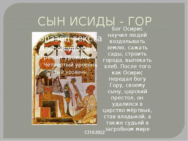 СЫН ИСИДЫ - ГОР СПб 2012 Бог Осирис научил людей возделывать землю, сажать са...