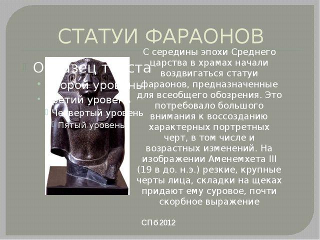СТАТУИ ФАРАОНОВ СПб 2012 С середины эпохи Среднего царства в храмах начали во...