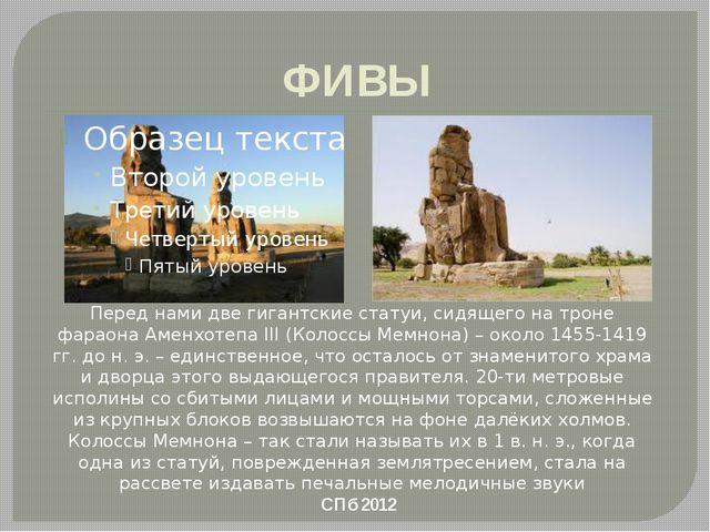 ФИВЫ СПб 2012 Перед нами две гигантские статуи, сидящего на троне фараона Аме...