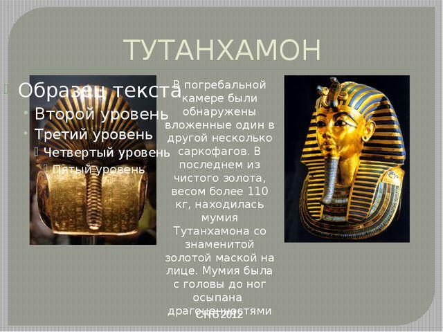 ТУТАНХАМОН СПб 2012 В погребальной камере были обнаружены вложенные один в др...