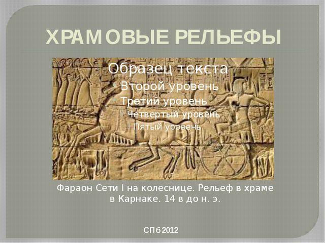 ХРАМОВЫЕ РЕЛЬЕФЫ Фараон Сети I на колеснице. Рельеф в храме в Карнаке. 14 в д...