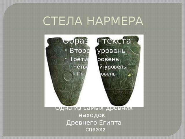СТЕЛА НАРМЕРА Одна из самых древних находок Древнего Египта СПб 2012