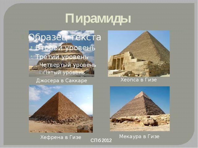 Пирамиды Джосера в Саккаре Хеопса в Гизе Хефрена в Гизе Мекаура в Гизе СПб 2012