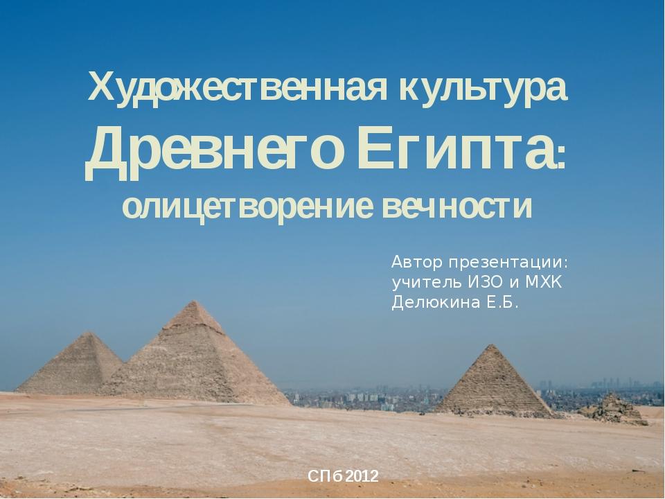 Художественная культура Древнего Египта: олицетворение вечности СПб 2012 Авто...