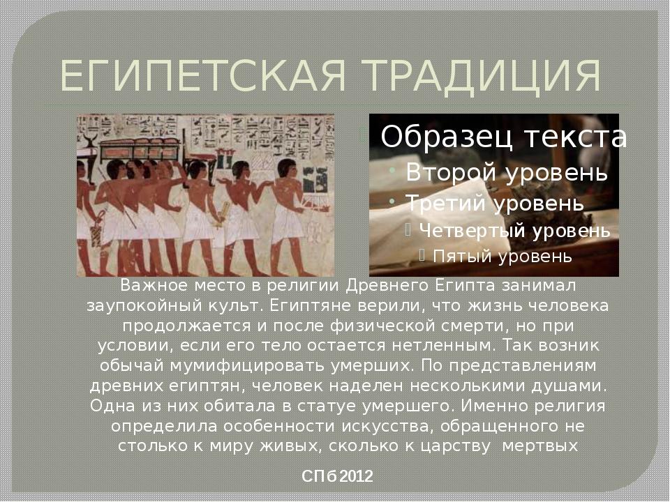 ЕГИПЕТСКАЯ ТРАДИЦИЯ СПб 2012 Важное место в религии Древнего Египта занимал з...