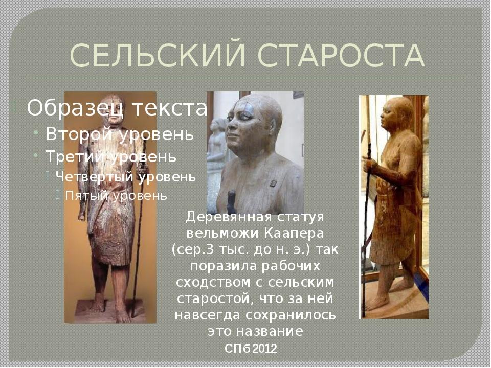 СЕЛЬСКИЙ СТАРОСТА Деревянная статуя вельможи Каапера (сер.3 тыс. до н. э.) та...