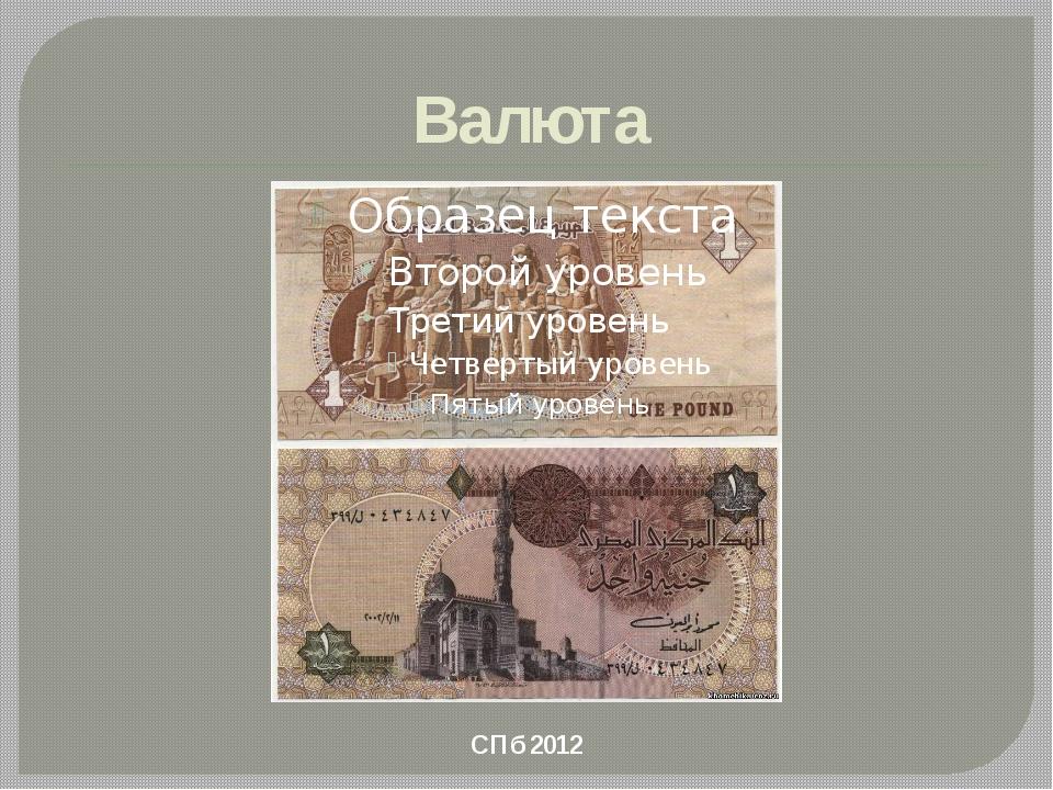 Валюта СПб 2012