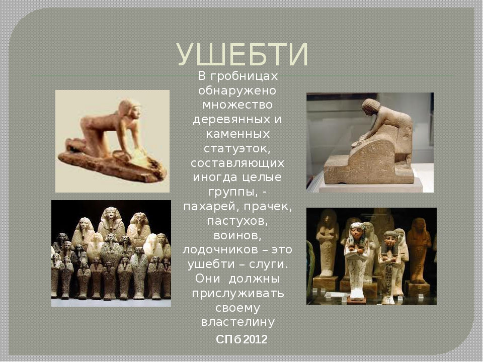 УШЕБТИ СПб 2012 В гробницах обнаружено множество деревянных и каменных статуэ...