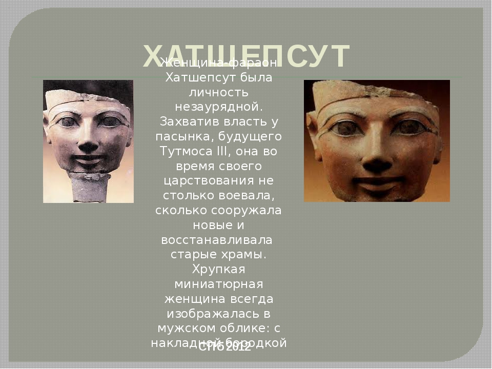 ХАТШЕПСУТ Женщина-фараон Хатшепсут была личность незаурядной. Захватив власть...