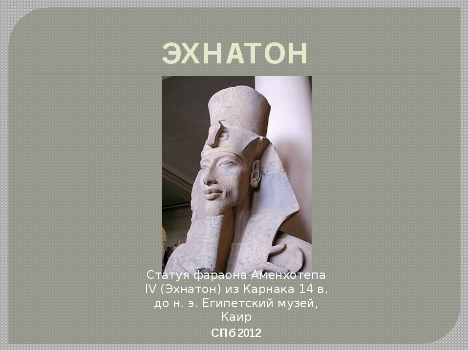 ЭХНАТОН Статуя фараона Аменхотепа IV (Эхнатон) из Карнака 14 в. до н. э. Егип...