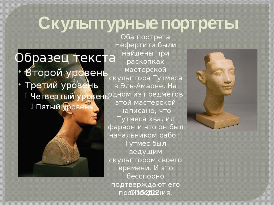 Скульптурные портреты Оба портрета Нефертити были найдены при раскопках масте...