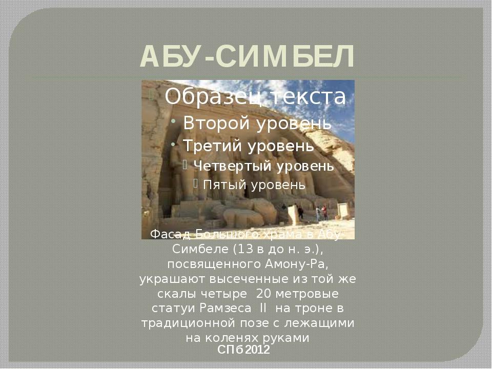 АБУ-СИМБЕЛ СПб 2012 Фасад Большого храма в Абу-Симбеле (13 в до н. э.), посвя...