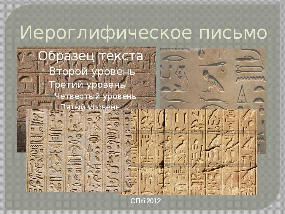 Иероглифическое письмо СПб 2012