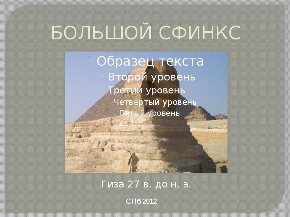 БОЛЬШОЙ СФИНКС Гиза 27 в. до н. э. СПб 2012