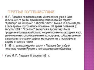 М. П. Лазарев по возвращении из плавания, уже в чине капитана 2-го ранга, при