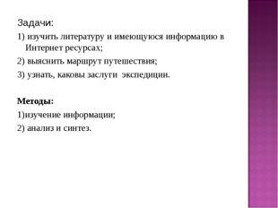 Задачи: 1) изучить литературу и имеющуюся информацию в Интернет ресурсах; 2)