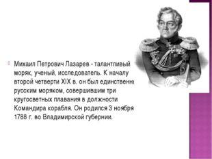 Михаил Петрович Лазарев - талантливый моряк, ученый, исследователь. К началу