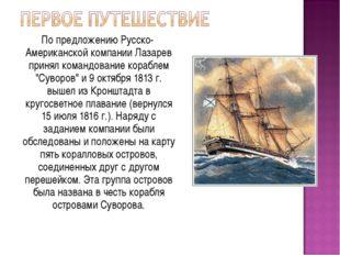 По предложению Русско-Американской компании Лазарев принял командование кора