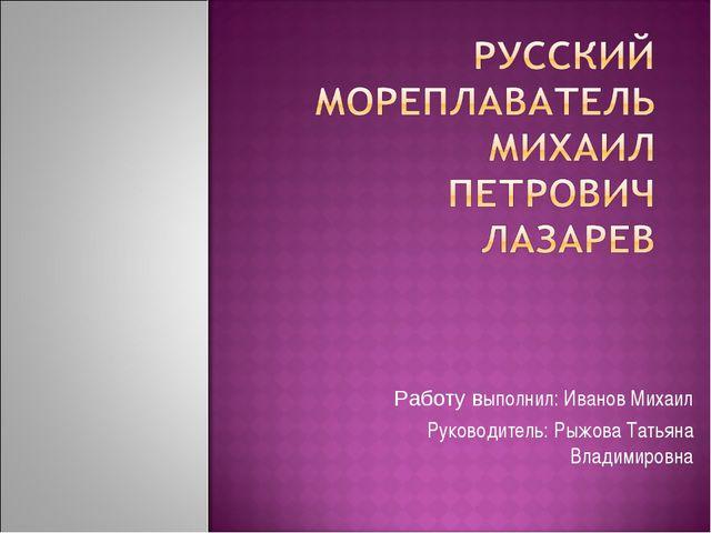 Работу выполнил: Иванов Михаил Руководитель: Рыжова Татьяна Владимировна