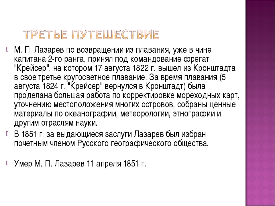 М. П. Лазарев по возвращении из плавания, уже в чине капитана 2-го ранга, при...