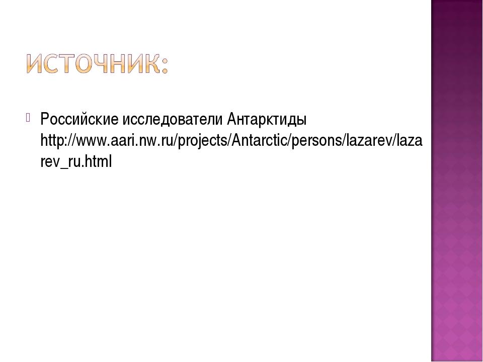 Российские исследователи Антарктиды http://www.aari.nw.ru/projects/Antarctic/...