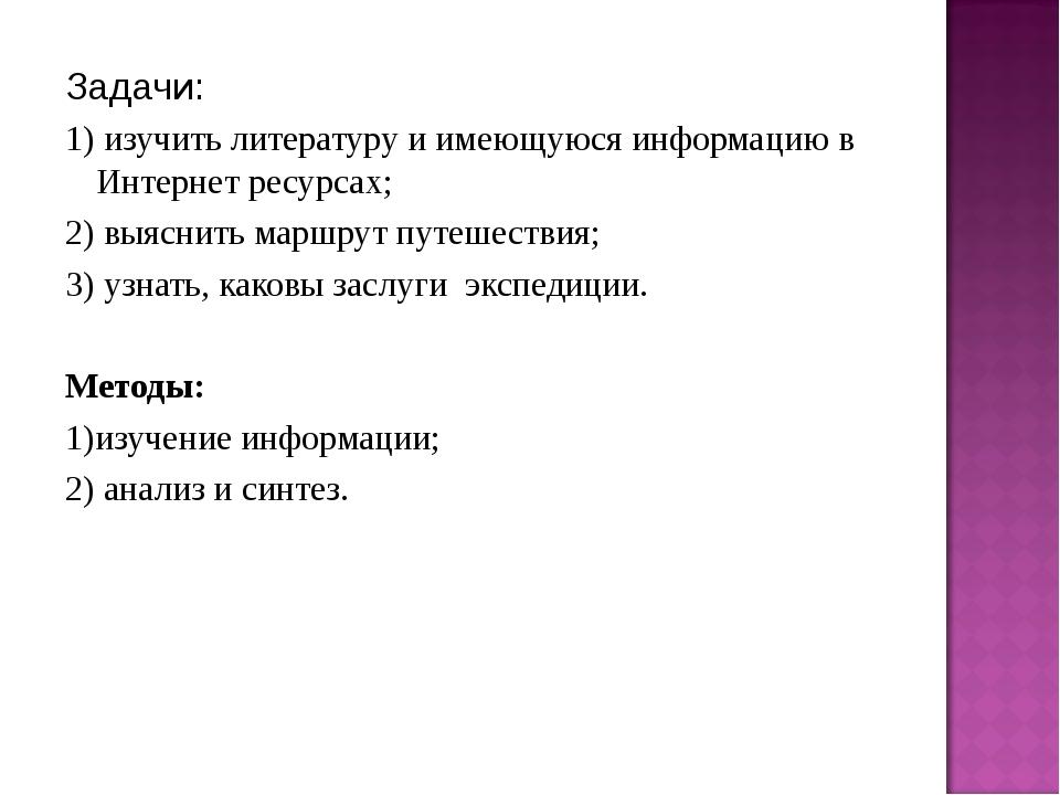 Задачи: 1) изучить литературу и имеющуюся информацию в Интернет ресурсах; 2)...