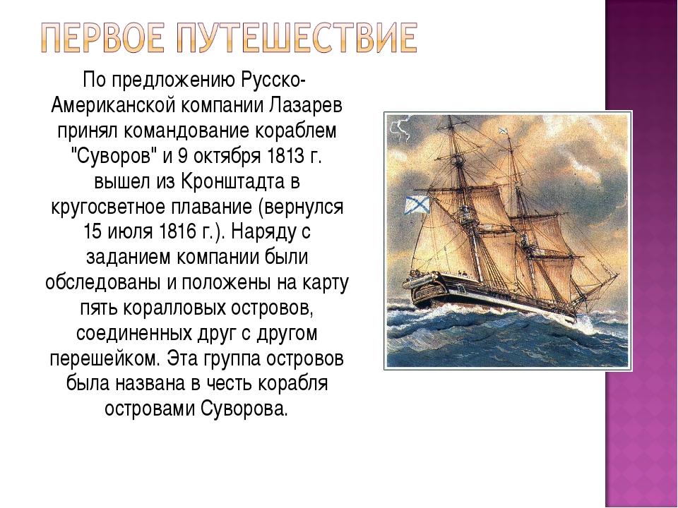 По предложению Русско-Американской компании Лазарев принял командование кора...