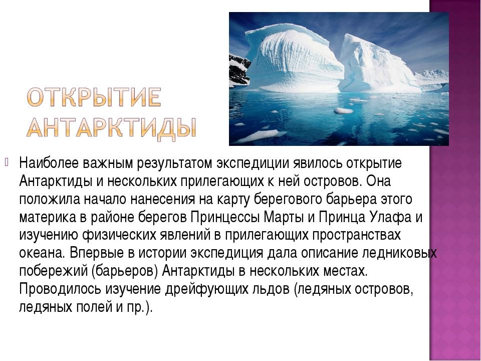 Наиболее важным результатом экспедиции явилось открытие Антарктиды и нескольк...