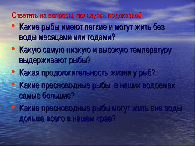 Ответить на вопросы, пользуясь подсказкой Какие рыбы имеют легкие и могут жит...